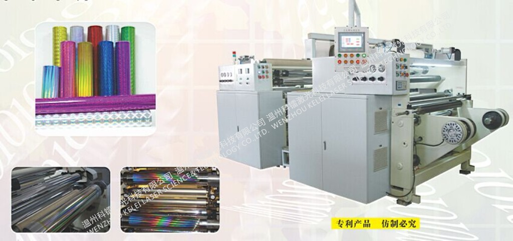 Laser Holographic Double-plate Seamiess Embossing Machine